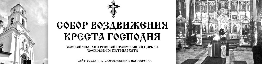 Собор Воздвижения Креста Господня
